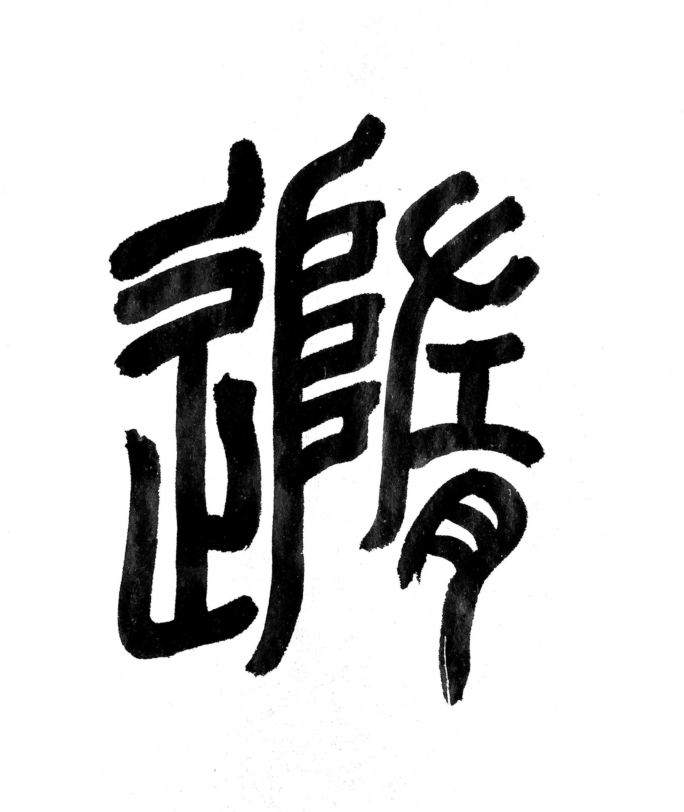 I Ching esagramma 17 sui zhuan