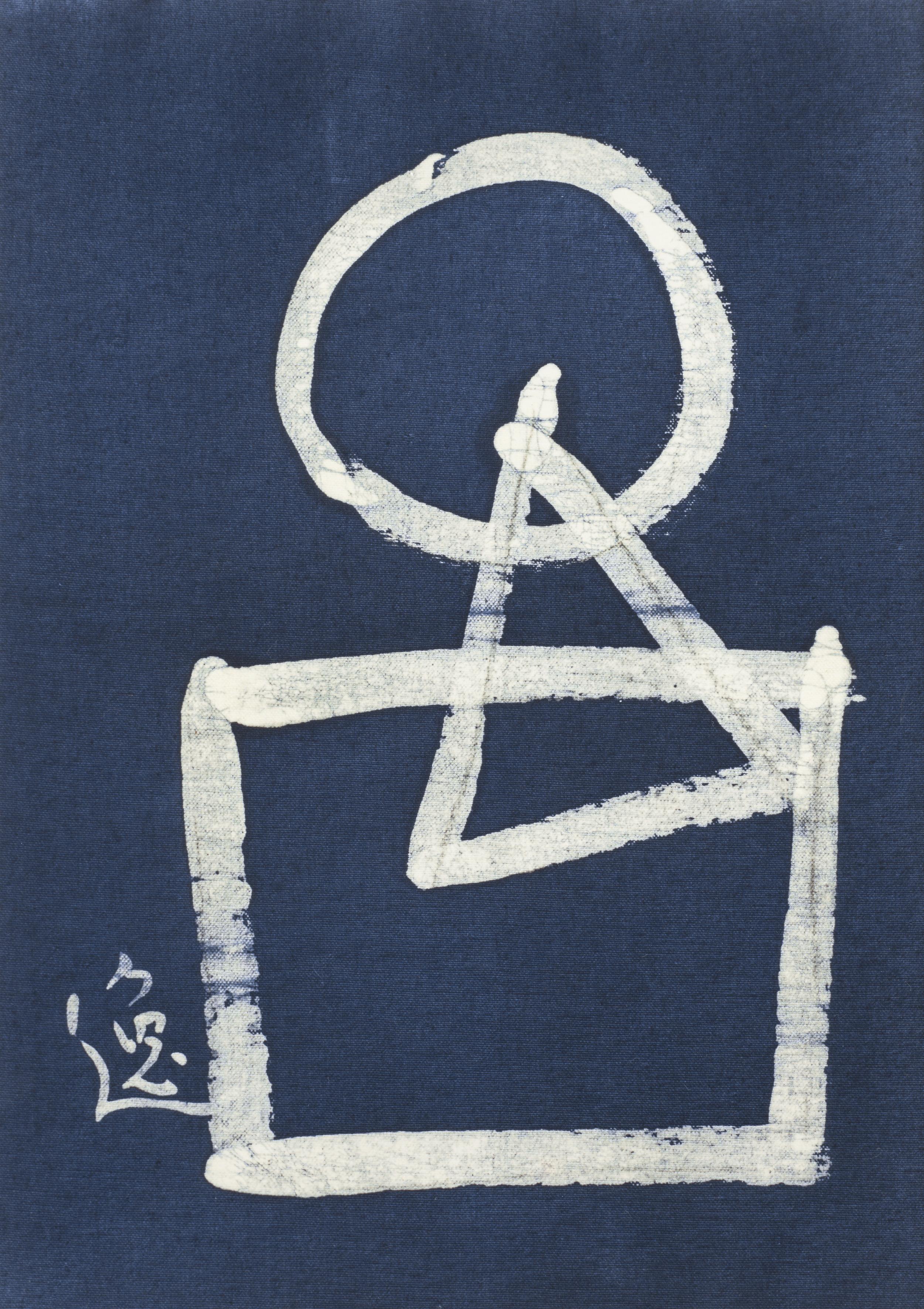 Il vero Eremita vive nel cuore delle grandi città, calligrafia di Itsuo Tsuda